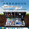 恒美肥料重金屬檢測儀