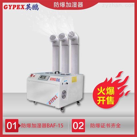 惠州噴漆房用防爆加濕器42kg