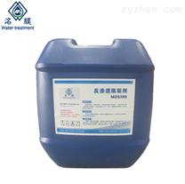 重慶MZG380阻垢劑,重慶名膜水處理藥劑