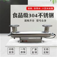 厂家直销污水处理紫外线消毒器设备