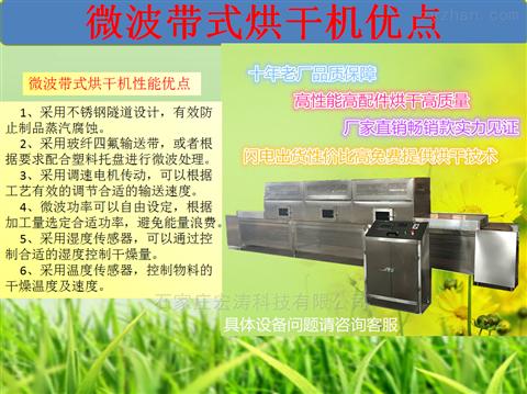 小麦胚芽烘干机胚芽粉微波干燥机