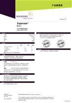 Esperase 8.0L諾維信蛋白酶
