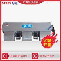 BFP-136卧式暗装防爆盘管机水空调
