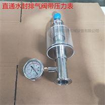 各种发酵罐呼吸阀 排气阀直通式带压力表