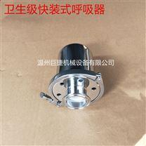 衛生級不銹鋼304 316L空氣呼吸器過濾器