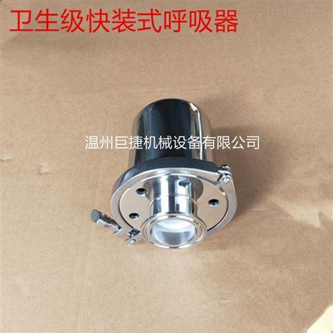 卫生级储罐呼吸阀 304 316L无菌呼吸器