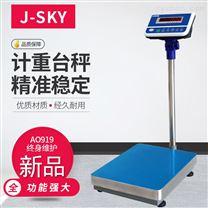 JDTH電子臺秤AO909+U-150kg存儲電子秤
