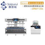 SPRDT1206溶出取樣全自動性溶出試驗