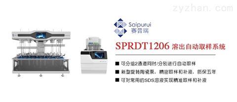 药物智能溶出仪的使用|溶出自动取样系统