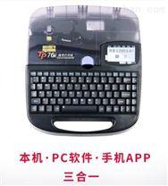 硕方TP76I打印中然后机器没有任何反应