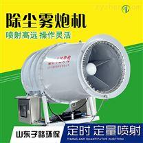 环保除尘雾炮机 雾量可调整 射雾器参数