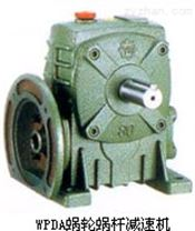WP蝸輪蝸桿減速機