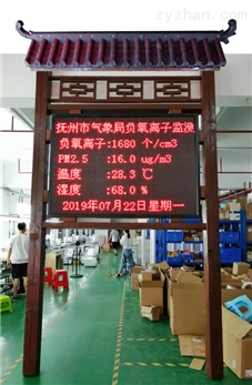 陕西环境质量负氧离子24小时在线检测显示站