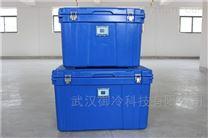 冷藏箱保溫箱冷鏈周轉箱50L/70L/110L