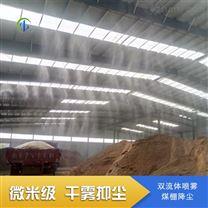 建筑工地塔吊降尘喷淋 高压干雾抑尘设备