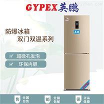 上海試劑儲存雙溫防爆冰箱