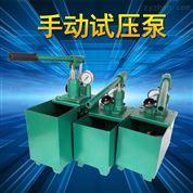 上海飞舟手动型水压试压泵