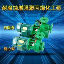 1.5KW臥式防腐蝕塑料化工泵