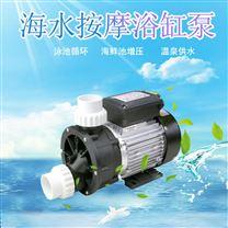 220V海水游泳池浴缸循环过滤增压泵