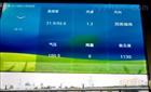 湖北省能见度数值雾霾天气交通安装监测站