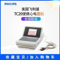 飞利浦 TC20便携式心电图机