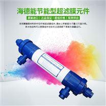 進口海德能超濾膜元件工業廢水處理膜