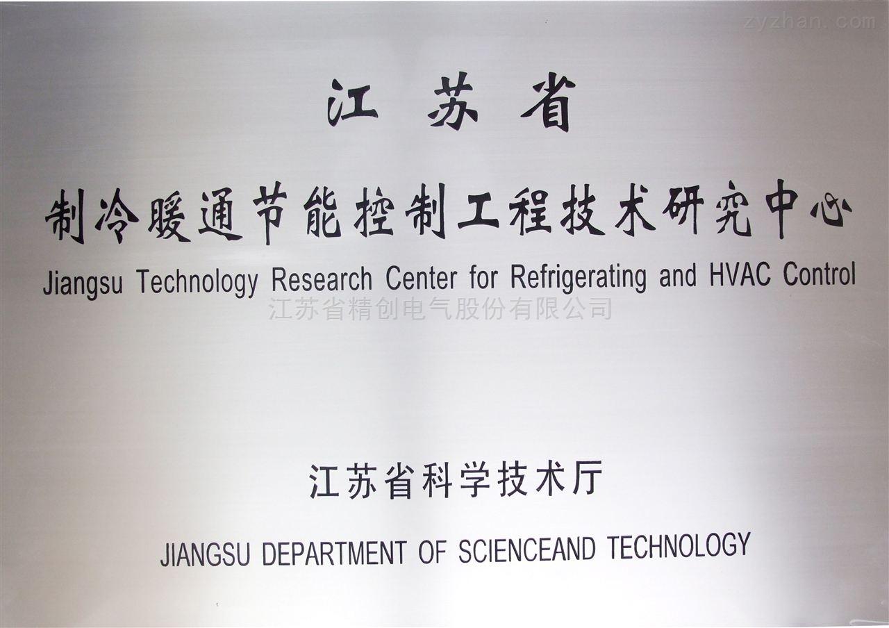 制冷暖通节能控制工程技术研究中心