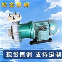 氟塑料合金磁力泵CQB-F磁力驱动耐酸泵碱泵