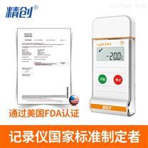 疫苗藥品冷鏈運輸溫度監測記錄儀