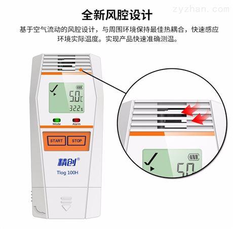 冷庫冷鏈運輸醫藥高精度溫濕度記錄儀