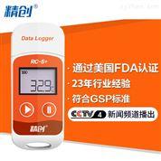 温度检测记录仪 冷藏高精度U盘温湿度记录