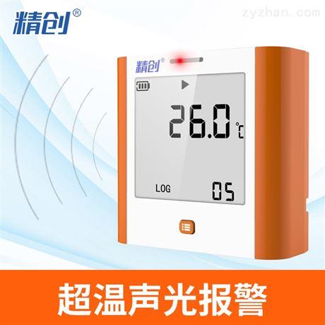 医药仓储冷链温度检测