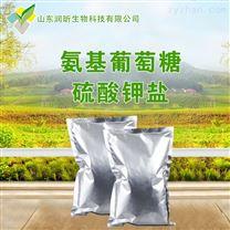 D-氨基葡萄糖硫酸钾盐 虾蟹壳萃取