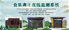 OSEN-FY深圳奥斯恩负氧离子在线监测系统产品质量