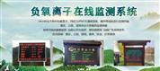 深圳奧斯恩負氧離子在線監測系統產品質量