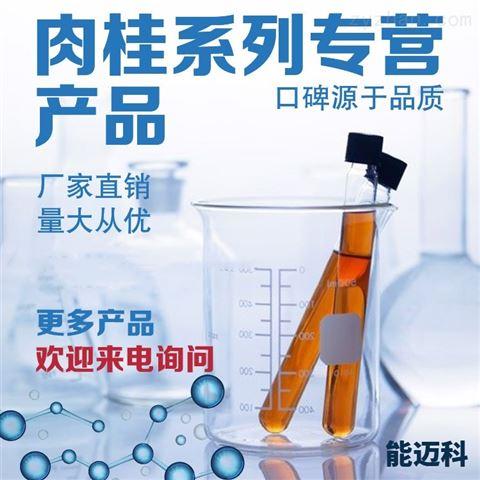 对氟肉桂酸生产厂家 供应商459-32-5