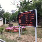 OSEN-FY河南南陽市森林空氣負氧離子監測站生產廠家