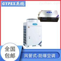 青州英鹏防爆空调-风管机
