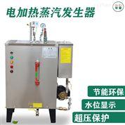 旭恩医药行业设备除菌消毒高温蒸汽发生器