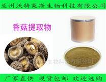 香菇提取物 香菇葡聚糖 現貨包郵