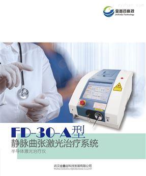 静脉曲张血管激光治疗仪