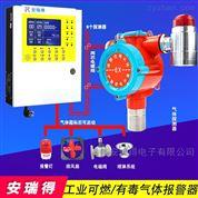 固定式白電油氣體濃度含量報警器
