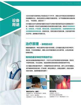 疼痛科无创红外偏振光治疗仪