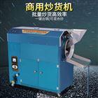 30RS商用不銹鋼移動式炒貨機