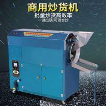 商用不銹鋼移動式炒貨機
