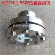 HGJ501-86-HGJ502-86带颈视镜 型号:巨捷