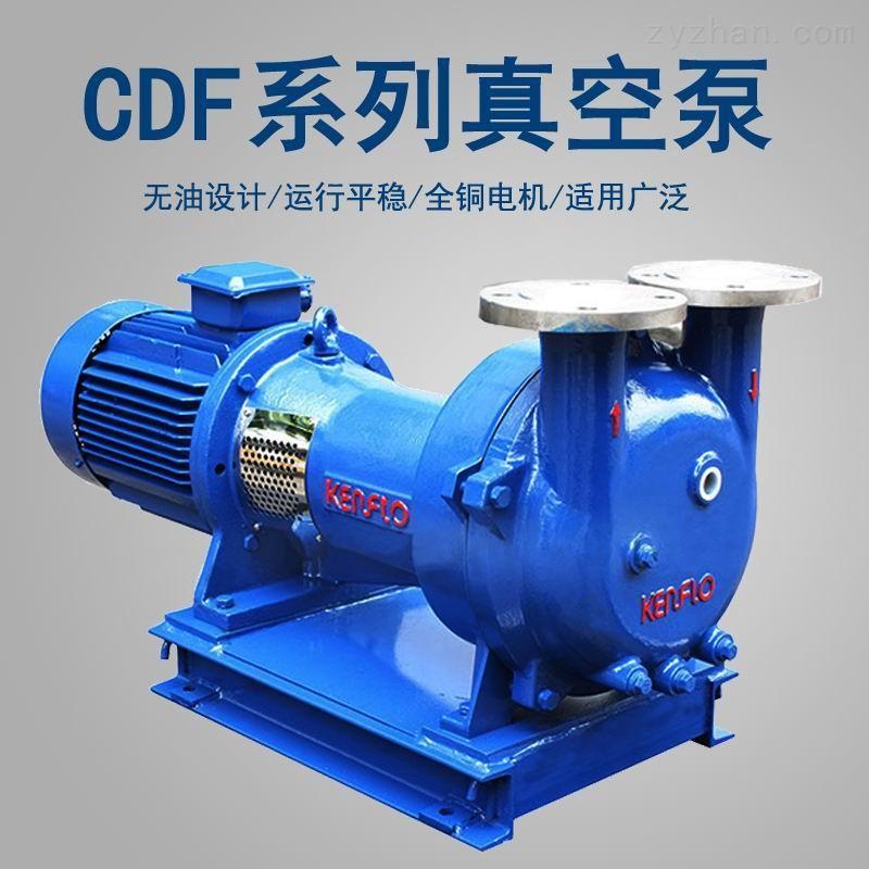CDF系列不銹鋼真空泵紡織行業用真空設備