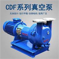 CDF系列不锈钢真空泵纺织行业用真空设备
