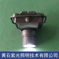 微型防爆頭燈YJ1015_紫光YJ1015頭燈廠家