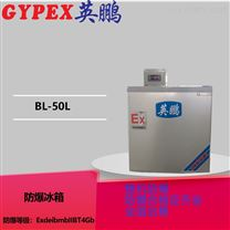 英鹏防爆冰箱单门单温BL-200DM50L